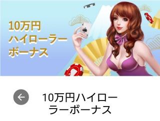 10万円ハイローラーボーナスイメージ画像。
