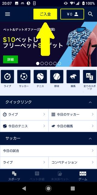 スマホアプリ版ウィリアムヒルのトップページ画像。
