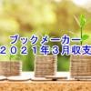 ブックメーカー2021年3月収支イメージ画像。