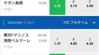 10BET JAPANのJリーグオッズ。