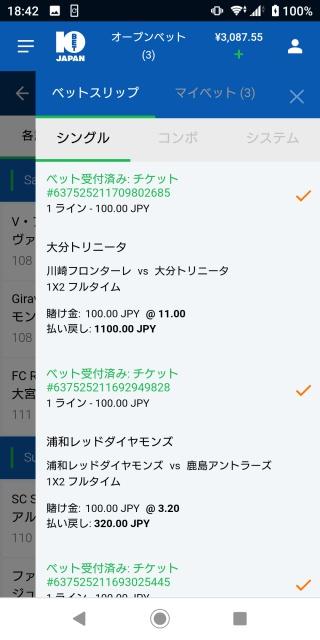 10BET JAPANのベットスリップ画像。