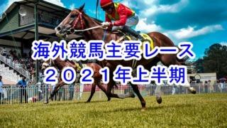海外競馬主要レース2021年度上半期のイメージ画像。