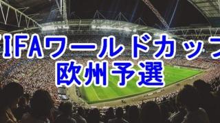 FIFAワールドカップ欧州予選のイメージ画像。