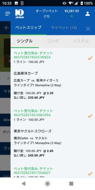 10BET JAPANヘッドスリップ画像。