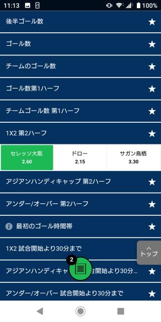 10BET JAPANセレッソ大阪vsサガン鳥栖の1x2第2ハーフの説明画像。