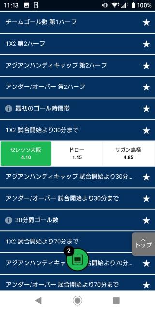 10BET JAPANセレッソ大阪vsサガン鳥栖の1x2試合開始より30分までの説明画像。