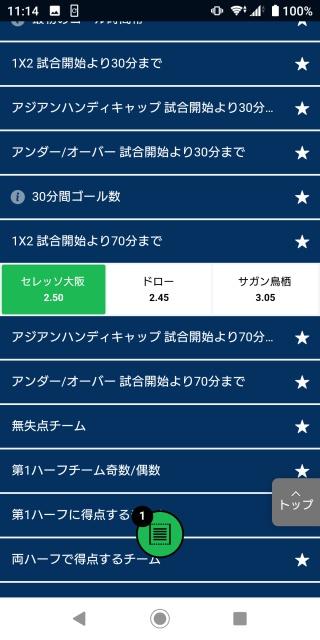 10BET JAPANセレッソ大阪vsサガン鳥栖の1x2試合開始より70分までの説明画像。