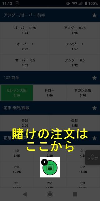 10BET JAPAN 賭け方