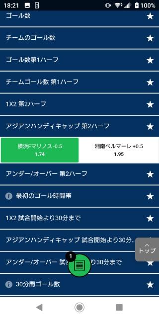 横浜Fマリノス対湘南ベルマーレのアジアンハンディキャップ第2ハーフのオッズ画像。