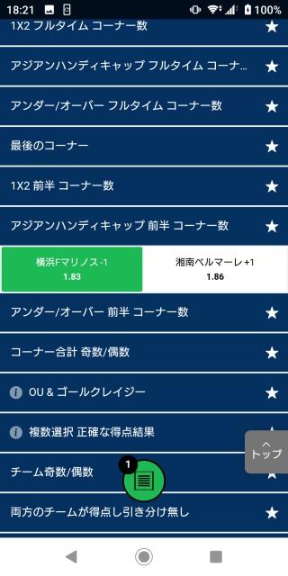 横浜Fマリノス対湘南ベルマーレのアジアンハンディキャップ前半コーナー数のオッズ画像。