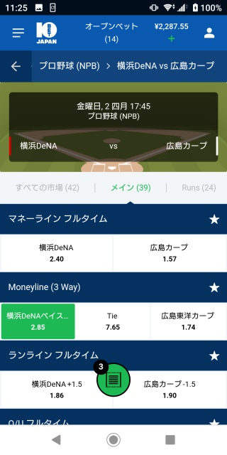 10BET JAPANプロ野球横浜vs広島のオッズ一覧。