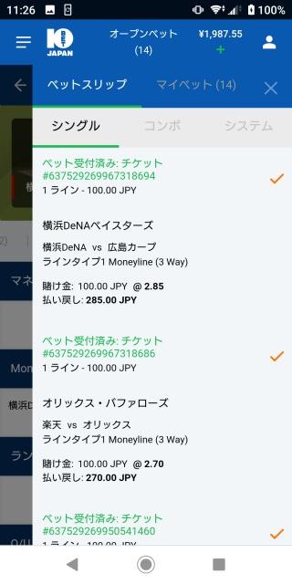 10BET JAPANベットスリップ画像。