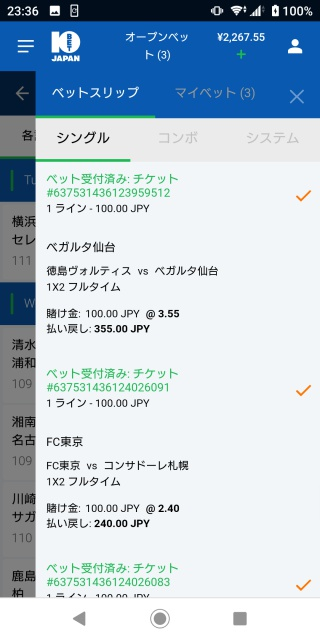10BET JAPANのベットスリップ画面。