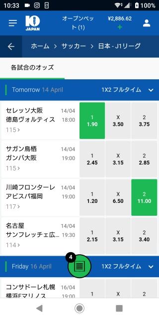 10BET JAPANのJ1リーグオッズ一覧。