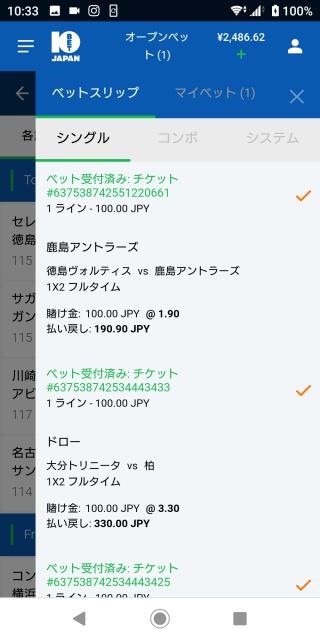 10BET JAPANのベットスリップ。
