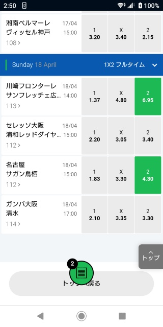 10BET JAPAN4月18日開催のJ1リーグオッズ一覧。