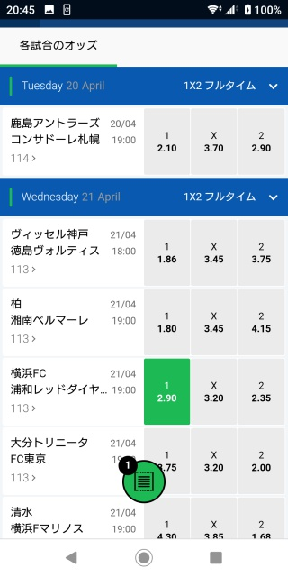 10BET JAPANのルヴァンカップ第3節のオッズリスト。