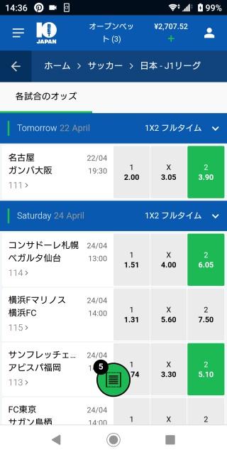 10BET JAPANサッカーJリーグのオッズリスト。