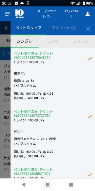 10BET JAPANベットスリップ画面。